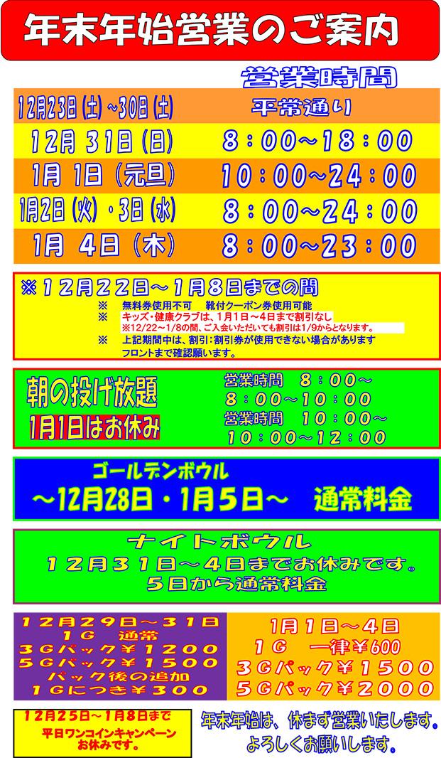 timeschedule201801