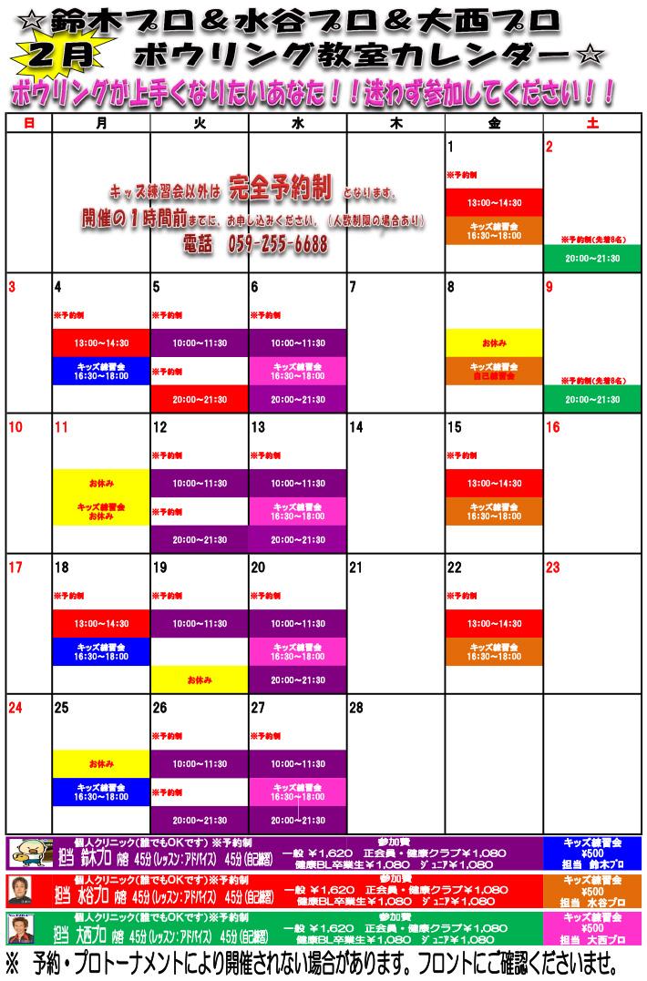2月教室スケジュール