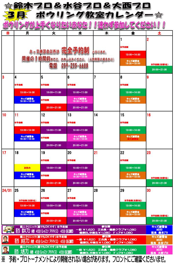 3月教室スケジュール
