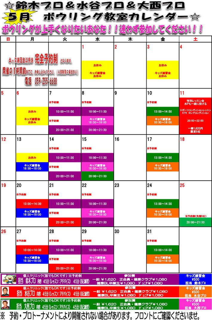 5月教室スケジュール