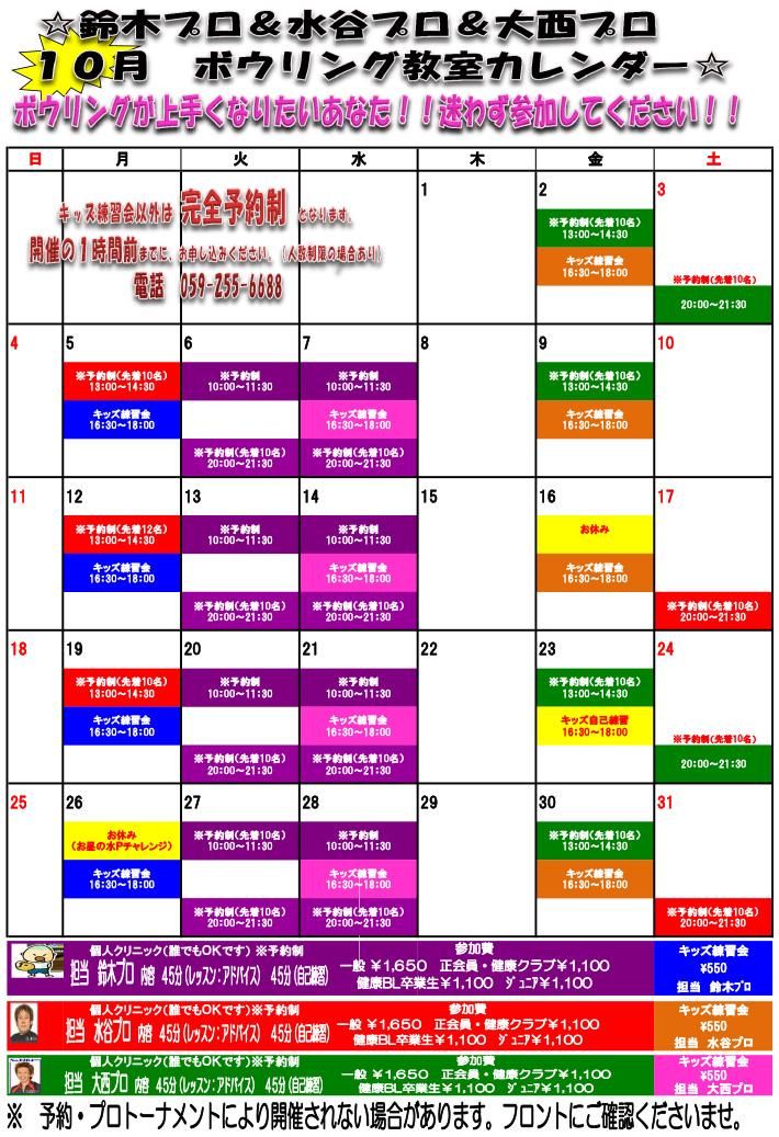☆10月教室スケジュール
