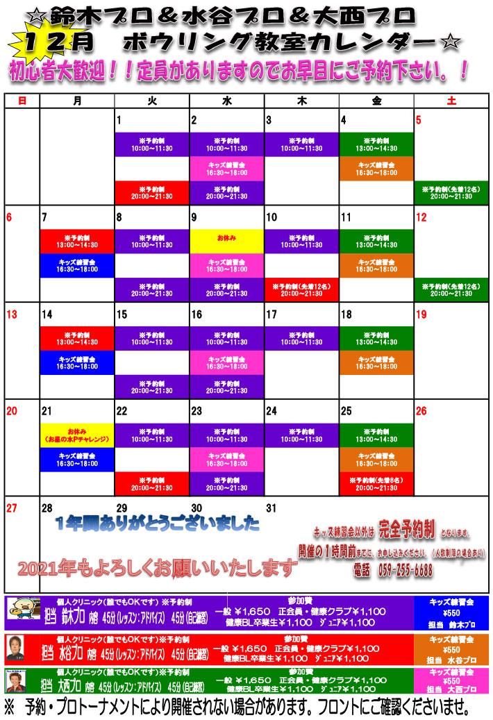 ☆12月教室スケジュール