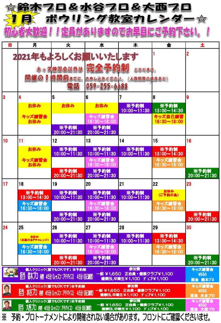 ☆1月教室スケジュール