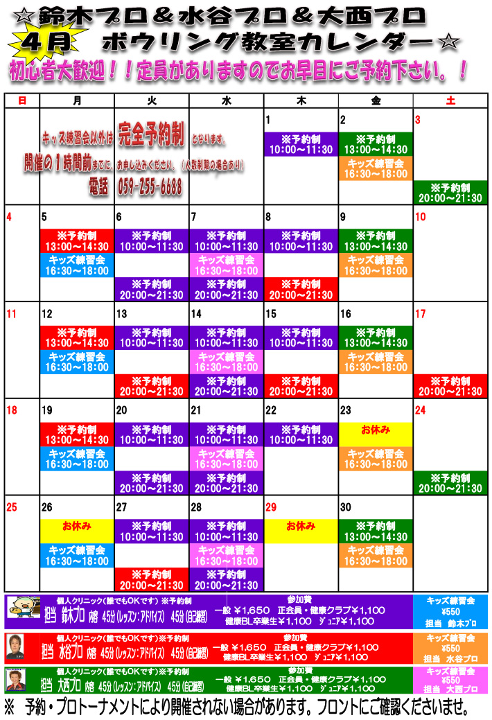☆4月教室スケジュール