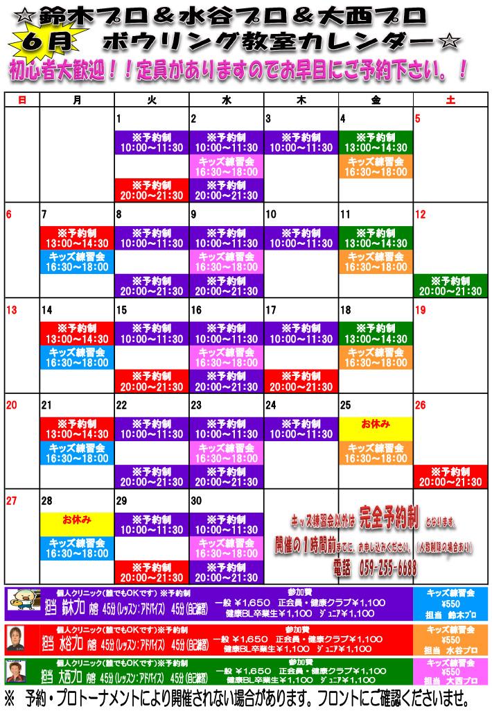 ☆6月教室スケジュール